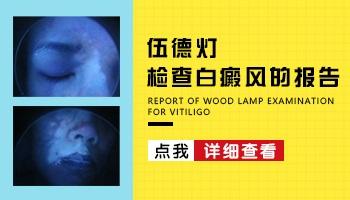 伍德灯检查白斑对婴儿有害吗