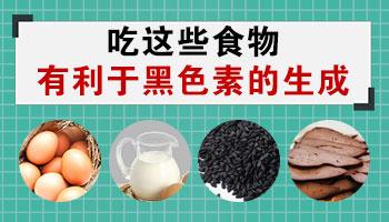 富含黑色素多的食物 白癜风患者饮食