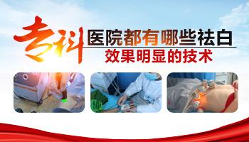 白癜风三甲公立医院