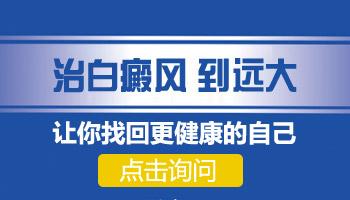 邯郸中心医院治疗白癜风吗