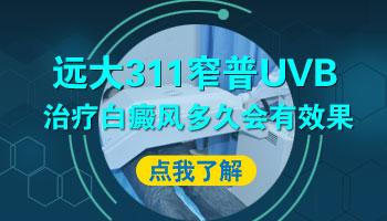uvb光疗仪可以一天照一次吗