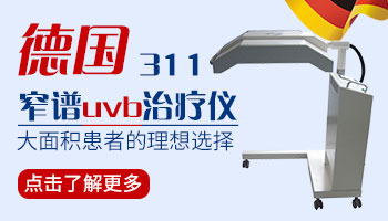 治白癜风的uvb光疗仪的危害性