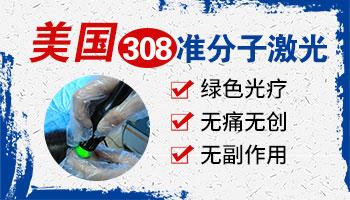 天津治疗白癜风需要住院吗