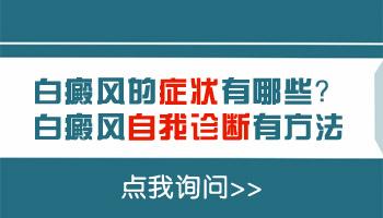 邯郸市白癜风医院哪里好 白癜风早期症状