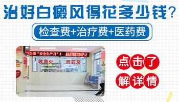 邯郸的白癜风医院治疗费用高吗