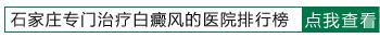 邢台白癜风医院治疗方法 费用贵不贵