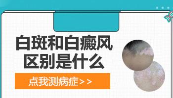 虫斑脸部图片和白癜风图片对比