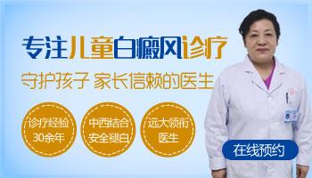 邯郸白癜风网上预约挂号入口