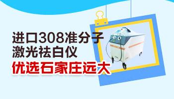 山西太原白癜风医院 308治白癜风多少钱