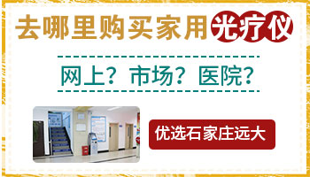 沧州哪个医院卖白癜风光疗仪