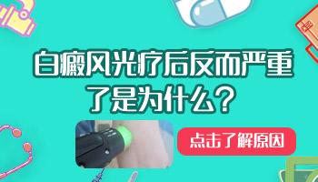 为什么白斑光疗越照越多