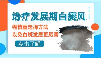 308准分子激光治疗白癜风后皮肤更白了