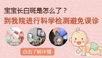 宝宝身上一块白色皮肤是怎么回事