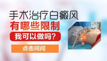 四肢白癜风能做表皮移植手术吗