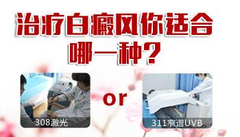 紫外线光疗仪治白癜风有用吗