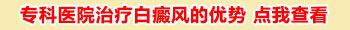 河北邯郸治白癜风的医院