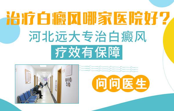全国治疗白斑最好的医院哪家好