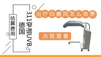 白癜风紫外线仪器多少钱