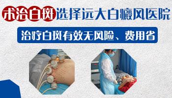 手部白癜风细胞移植手术