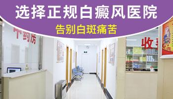 白癜风医院全国排名