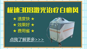 治疗白癜风小型激光冶疗机