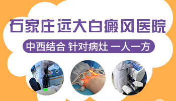 河北邯郸白癜风医院 邯郸白癜风医院技术