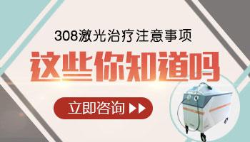 使用308激光治疗白斑时需要注意什么
