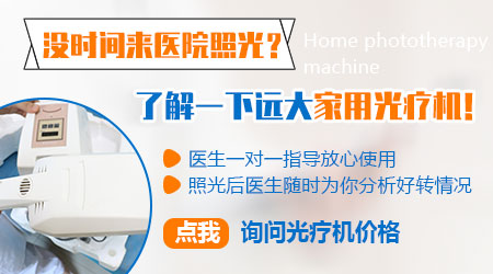 治疗白癜风的机器多少钱