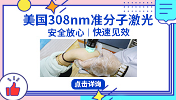 308治疗白癜风对正常皮肤有影响吗