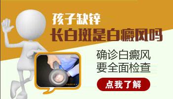 儿童缺锌胳膊白斑图片