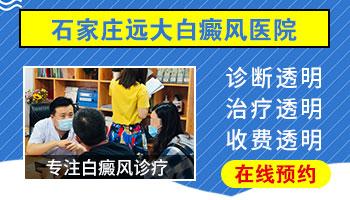 河北邯郸治疗白癜风的费用大概要多少钱