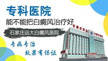 天津白癜风医院的费用贵不贵