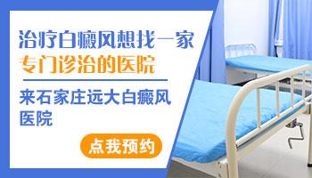 治疗白斑哪些方法好 哪家医院能治好白斑