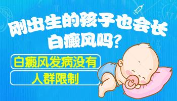 有没有婴儿一出生就有白癜风