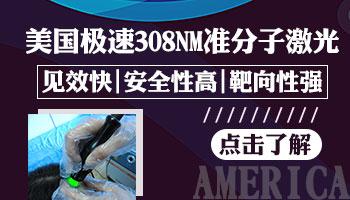 308激光治疗白斑病多少钱