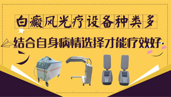 白癜风紫外线光疗仪图片