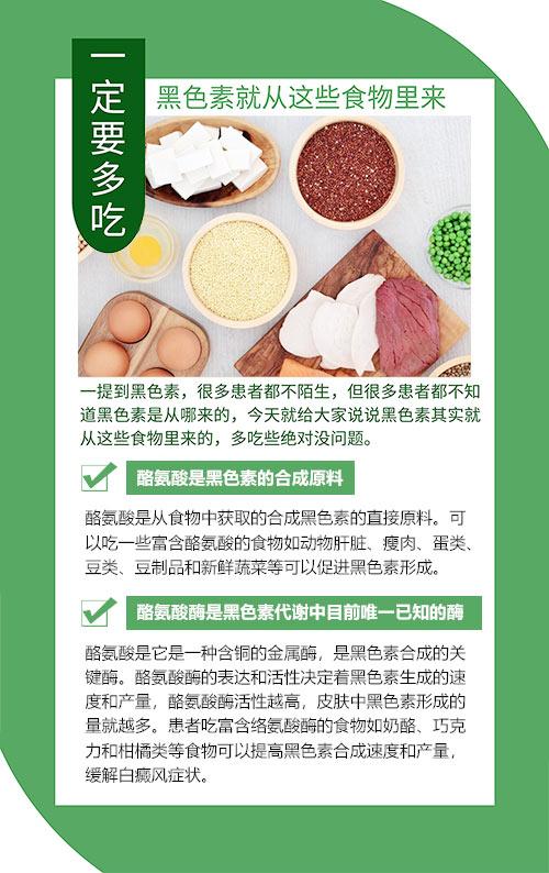 白癜风可以吃炒熟的黑豆吗 白癜风饮食食谱