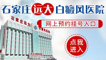 邢台白癜风医院联系方式