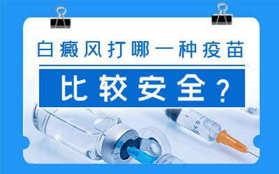 白斑可以打新冠疫苗吗