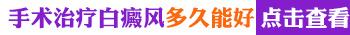 天津白癜风医院做种植成功几率有多大
