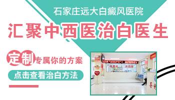 中国排名第一的白癜风医院