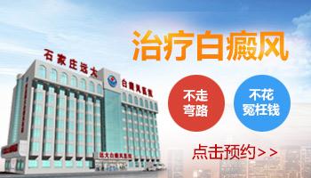河北沧州白癜风医院收费贵吗
