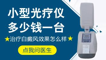 远大白斑医院有家用光疗机吗