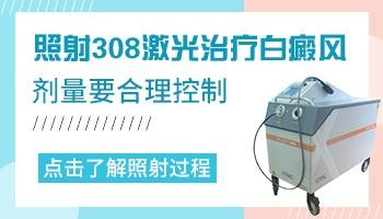 308准分子激光照白癜风剂量因人而异吗