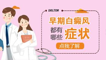邢台白斑初期症状图片