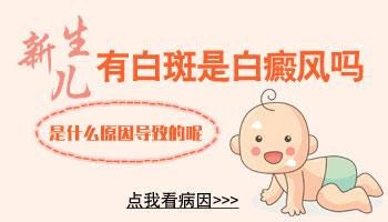 新生儿额头发白是怎么回事
