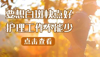女性白癜风患者增加体内黑色素的几种方法