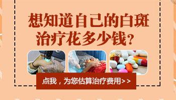 在邢台白癜风医院治疗白斑花多少钱