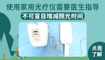 治疗白癜风有效的家庭用308准分子激光治疗仪