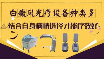 烤电理疗仪可以治疗白癜风吗